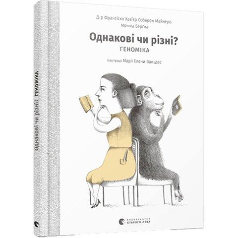 Книга Однакові чи різні? Геноміка - Майнеро Франсиско Хавьер Соберон, Бергна Моника
